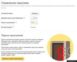 Защищаем аккаунт Яндекса паролями приложений