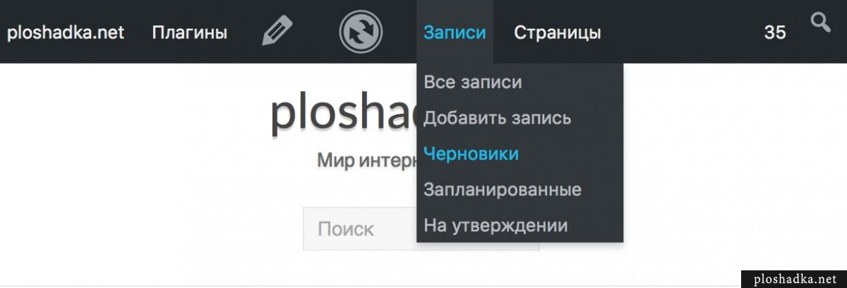 Панель администратора в мобильной версии сайта