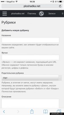 Своя панель администратора в WordPress на iPhone