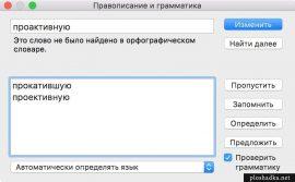 Словарь исключений и проверка орфографии в Mac Os