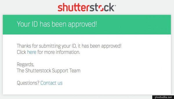 shutterstock уведомление о подвтерждении документа