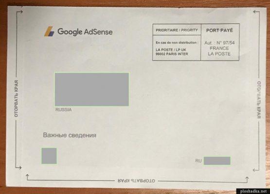 Письмо из Google Adsense