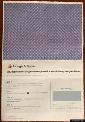 Письмо из Google Adsense, пин код