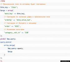 Как вывести записи (посты) по произвольному полю в WordPress