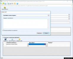 Как внести изменения в ОКВЭД коды для ИП через Интернет