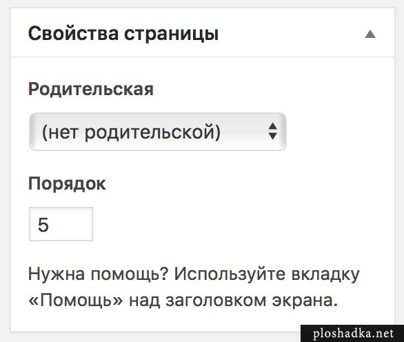 Не показывается выбор шаблона в страницах WordPress