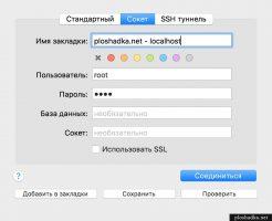 Как подключиться к MySQL MAMP PRO через SequelPro