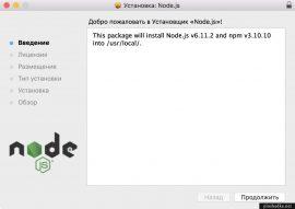 Установка node.js на Mac OS