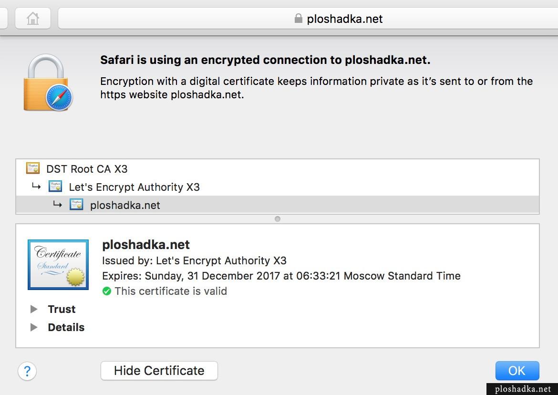 Настройка HTTPS для сайта на WordPress