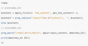 Регулярные выражений в PHP