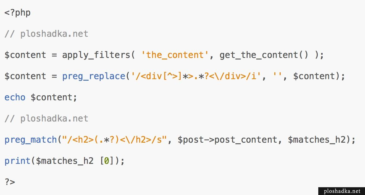 Как заменить данные в записях WordPress используя регулярные выражений в PHP