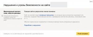 Критическая ошибка в Яндекс Вебмастере