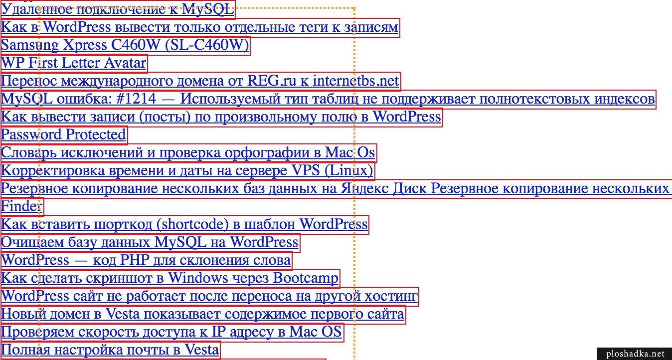 Как одновременно открыть много страниц в WordPress