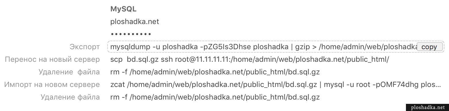 Как быстро перенести сайт на другой сервер