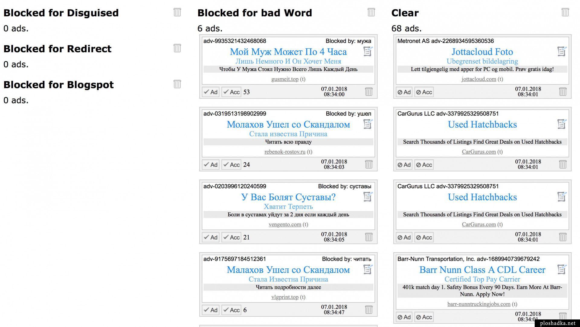 Как убрать плохие объявления в Google Adsense