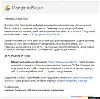Google Adsense — нарушения на отдельных страницах