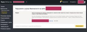 Яндекс обезумел — «Сайт может быть опасен»