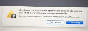 Для Вашего Mac доступно критически важное обновление ПО