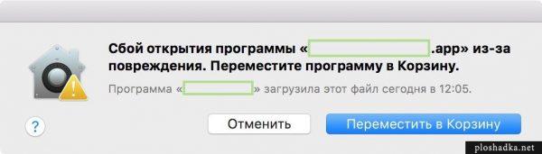 Сбой открытия программы «Имя программы.app» из-за повреждения. Переместите программу в Корзину.